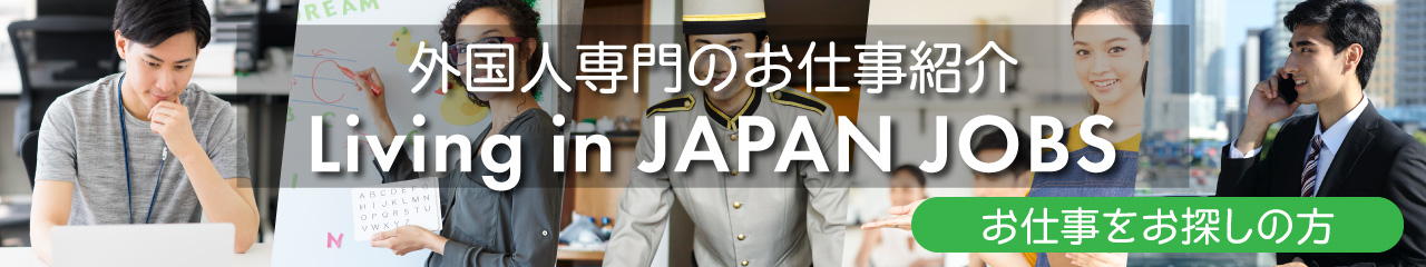 Living in JAPAN JOBS