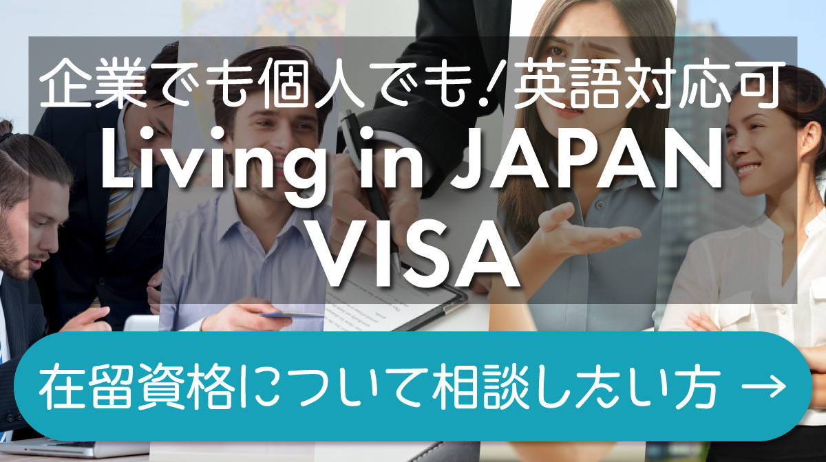 Living in JAPAN VISA